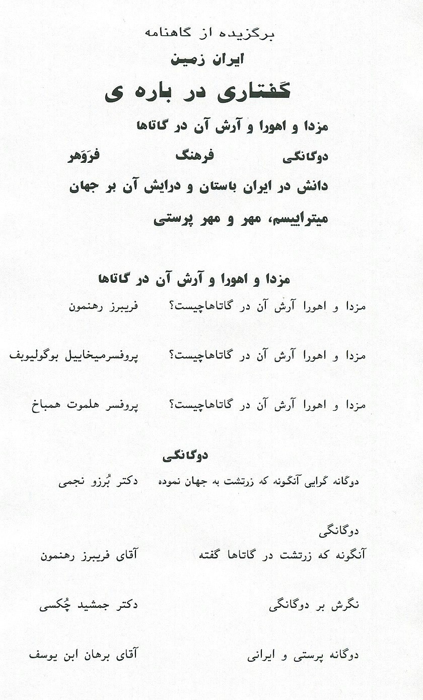 PLEASE DOWNLOAD   ACROBAT READER  TO READ FARSI SECTION IN PDF FORMAT