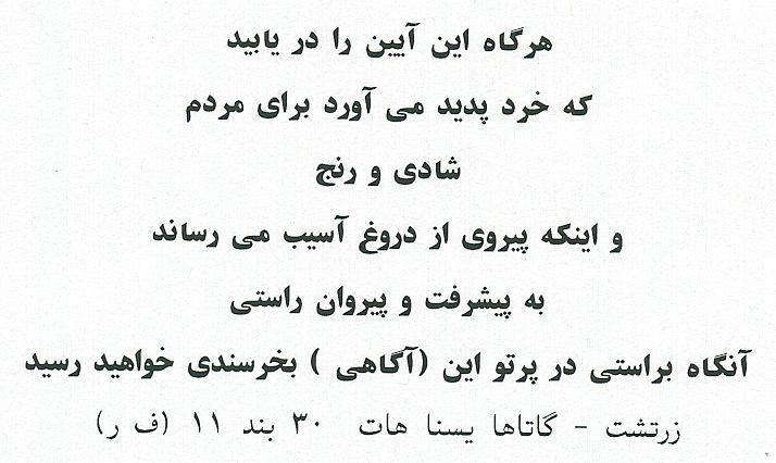 For Farsi  Translation of GATHA  Click here